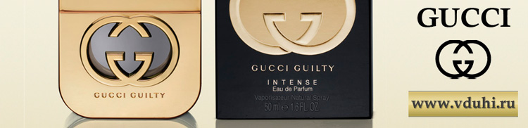 Gucci, купить духи Гуччи