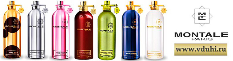 Montale, купить духи Монталь