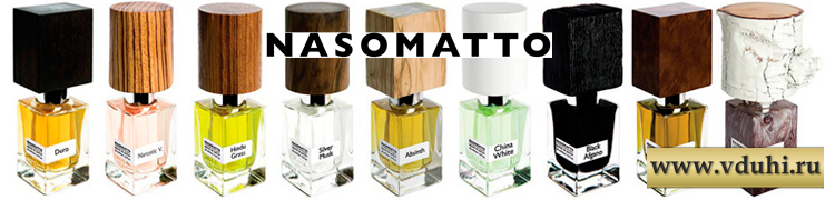 Nasomatto, купить Насоматто